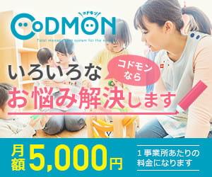 コドモンならいろいろなお悩みを解決します 月額5,000円 1事業所あたりの料金になります